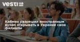 Кабмин разрешил иностранным вузам открывать в Украине свои филиалы