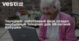 Yayagram: заботливый внук создал необычный Telegram для 96-летней бабушки