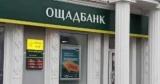 Кабмин хочет отменить исключительные гарантии для вкладчиков Ощадбанка