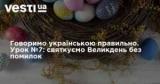 Говоримо українською правильно. Урок №7: святкуємо Великдень без помилок