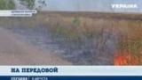 Под Мариуполем украинские военные борятся со степными пожарами под огнем противника