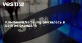 Компания Samsung оказалась в центре скандала
