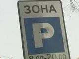В Киеве вводят фотофиксацию нарушений правил парковки