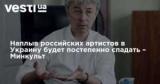Наплыв российских артистов в Украину будет постепенно спадать – Минкульт