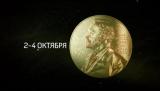 Дивіться онлайн-трансляцію церемонії оголошення лауреатів Нобелівської премії
