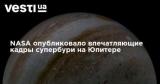 NASA опубликовало впечатляющие кадры супербури на Юпитере
