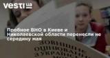 Пробное ВНО в Киеве и Николаевской области перенесли не середину мая